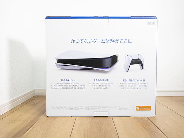 PS5の外箱(裏面)