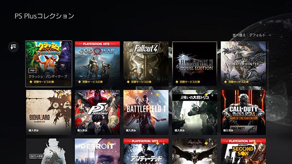 PS4の人気ソフトが遊び放題!