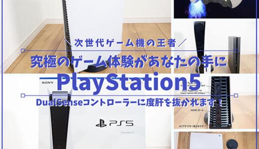 【PS5実機レビュー】次世代機の新しいゲーム体験に感動すら覚える|PS4とのスペック比較や機能まとめ