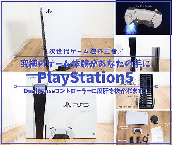 PS5レビュー
