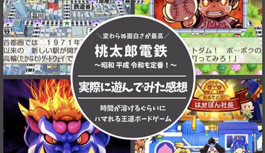 【徹夜でハマる】桃太郎電鉄 ~昭和 平成 令和も定番!~レビュー|スイッチで遊べる桃鉄が最高におもしろい!