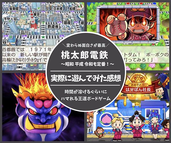 桃太郎電鉄_アイキャッチ