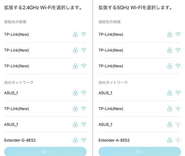 拡張したいWi-Fiを選択する