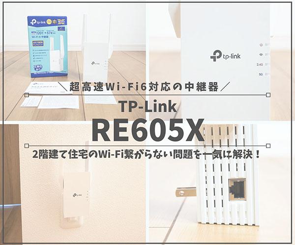 RE605X_アイキャッチ