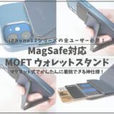 MagSafe対応MOFT_アイキャッチ