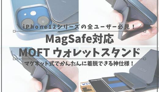 【iPhone12シリーズ対応MOFTレビュー】MagSafeで使える!着脱がメッチャラクにできるスマホスタンド