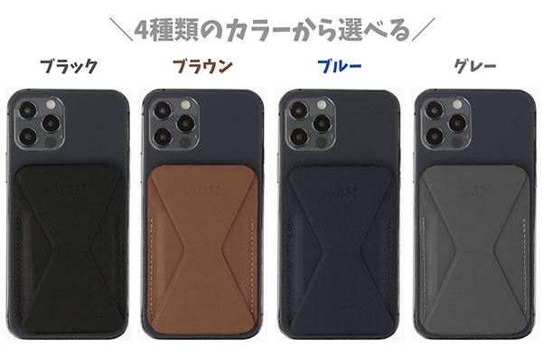 MagSafe対応のMOFTは4種類のカラー展開