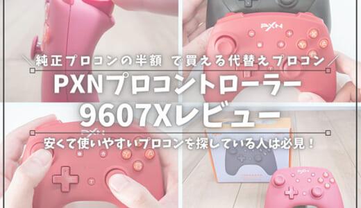 【スイッチ向け】PXNプロコントローラー9607Xレビュー|純正プロコンの半額で買える代替えプロコン