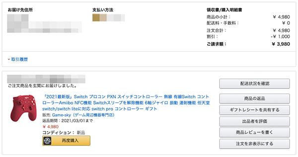 3980円で購入しました!