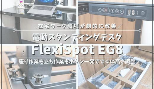 【高いけど超快適】FlexiSpotの電動スタンディングデスク「EG8」が最高に使いやすくて仕事が捗りまくる!