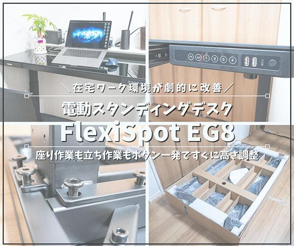 FlexiSpot EG8レビュー_アイキャッチ