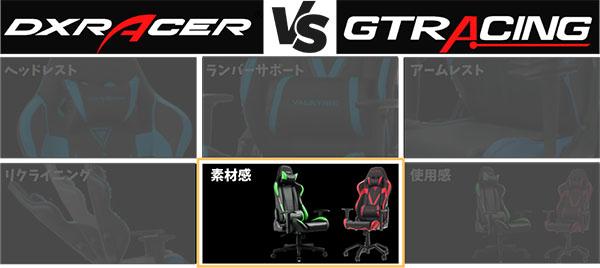 椅子の素材感について