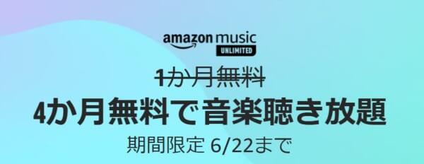 ミュージックアンリミテッドが4か月無料