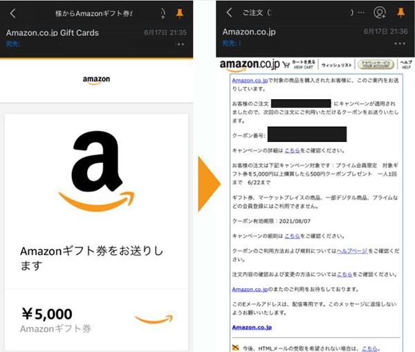 ギフト券が届いた1分後に500円クーポンが届きました