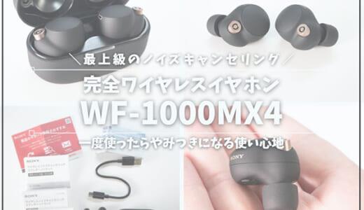 【WF-1000XM4レビュー】ソニーの完全ワイヤレスイヤホン史上最高レベルのノイズキャンセリング|25枚の写真と動画で使い心地を解説!