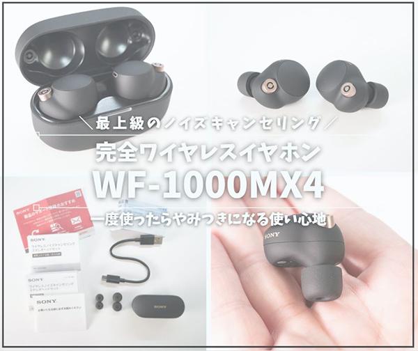 WF-1000XM4_アイキャッチ