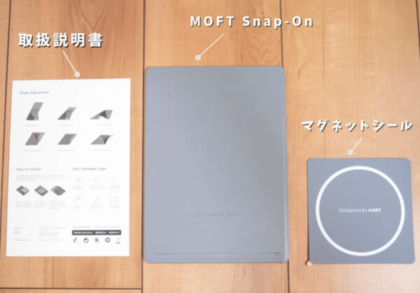 MOFT Snap-Onの付属品