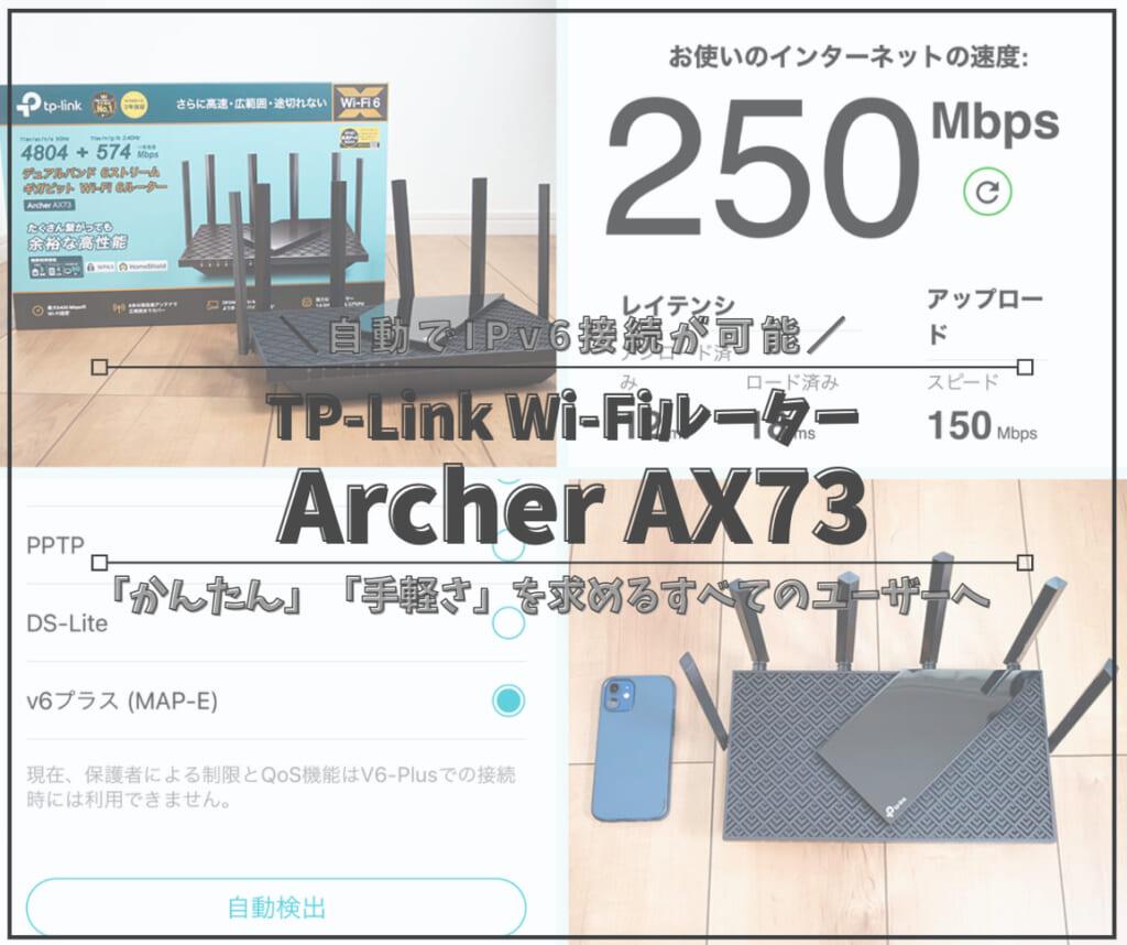 Archer AX73_アイキャッチ
