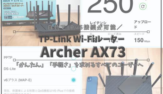 【IPv6自動接続】TP-Link「Archer AX73」レビュー|超簡単に繋がるカンタン設定がうれしい!