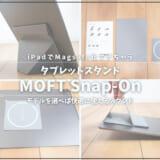 MOFT Snap-Onレビュー