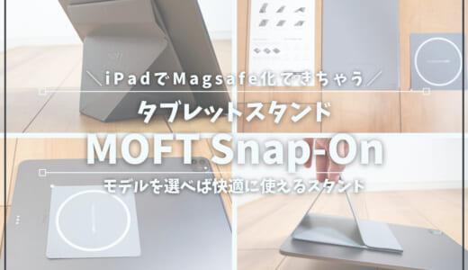 【12.9インチは厳しい?】iPadをMagsafe化できる「MOFT Snap-On」タブレットスタンドレビュー