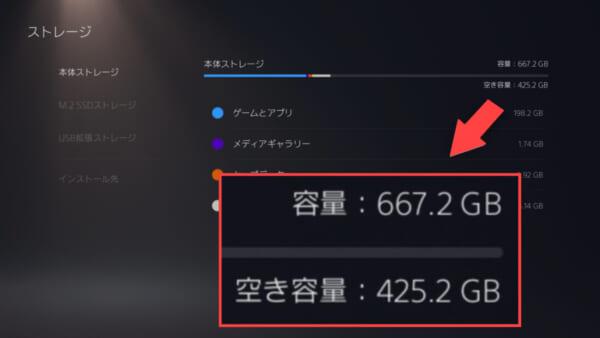 PS5の実質的なストレージ容量は677.2GBだけ
