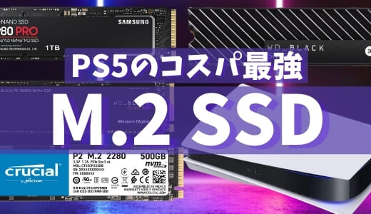 おすすめのコスパ最強PS5用M.2 SSD|実際に増設してロード時間を徹底検証!