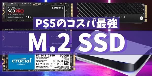 PS5のおすすめM.2 SSD_アイキャッチ